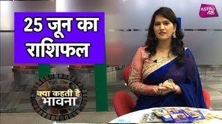 क्या कहती है भावना | 25th June 2018| Bhawna Sharma | Astro Tak
