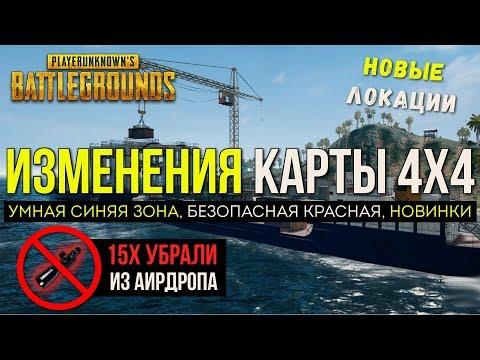 ОБНОВЛЕНИЕ РUВG ИЗМЕНЕНИЕ КАРТЫ 4на4 УДАЛЕНИЕ 15х / РLАУЕRUNКNОWN'S ВАТТLЕGRОUNDS ( 16.04.2018 ) - DomaVideo.Ru