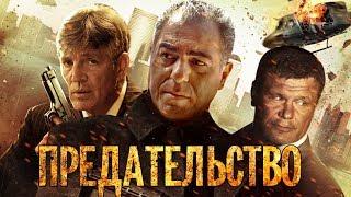 Video Предательство HD (2013) / Betrayal HD (боевик, триллер, криминал) MP3, 3GP, MP4, WEBM, AVI, FLV Agustus 2018