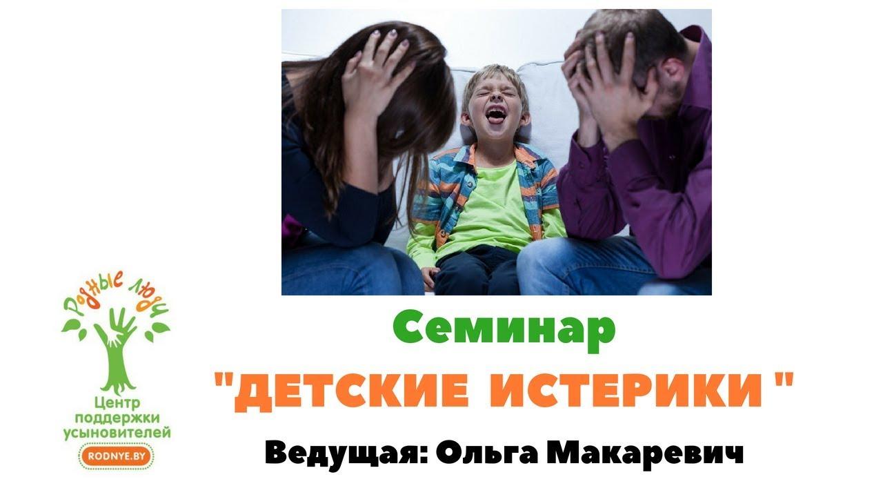 Детские истерики, Ольга Макаревич