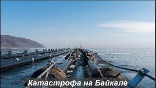 Катастрофа на Байкале. № 1187