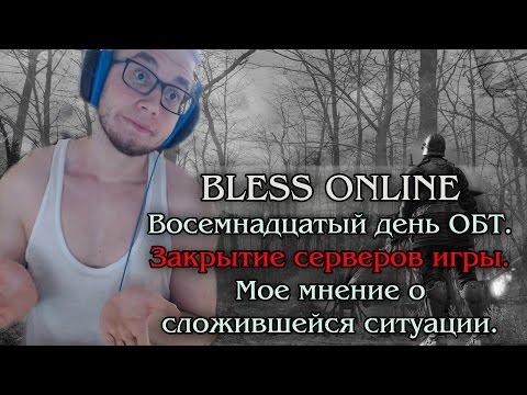 Bless Online - Восемнадцатый День ОБТ. Закрытие серверов игры. Последний выпуск.