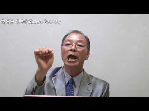 출애굽기영해설교29장35-37