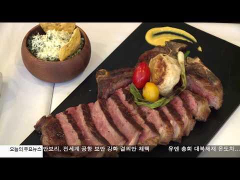 '맛의 향연' 뉴저지 레스토랑 위크 9.22.16 KBS America News