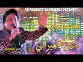 ishq zanjeer parai tho / Shaman Ali Mirali new song album 05 sr production 2018