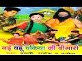 Nai Bahu Chakiya Ki Bimari  Babli Rakesh Baghel  Hindi Kissa waptubes