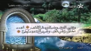 المصحف المرتل الحزب 33 للمقرئ محمد الطيب حمدان HD