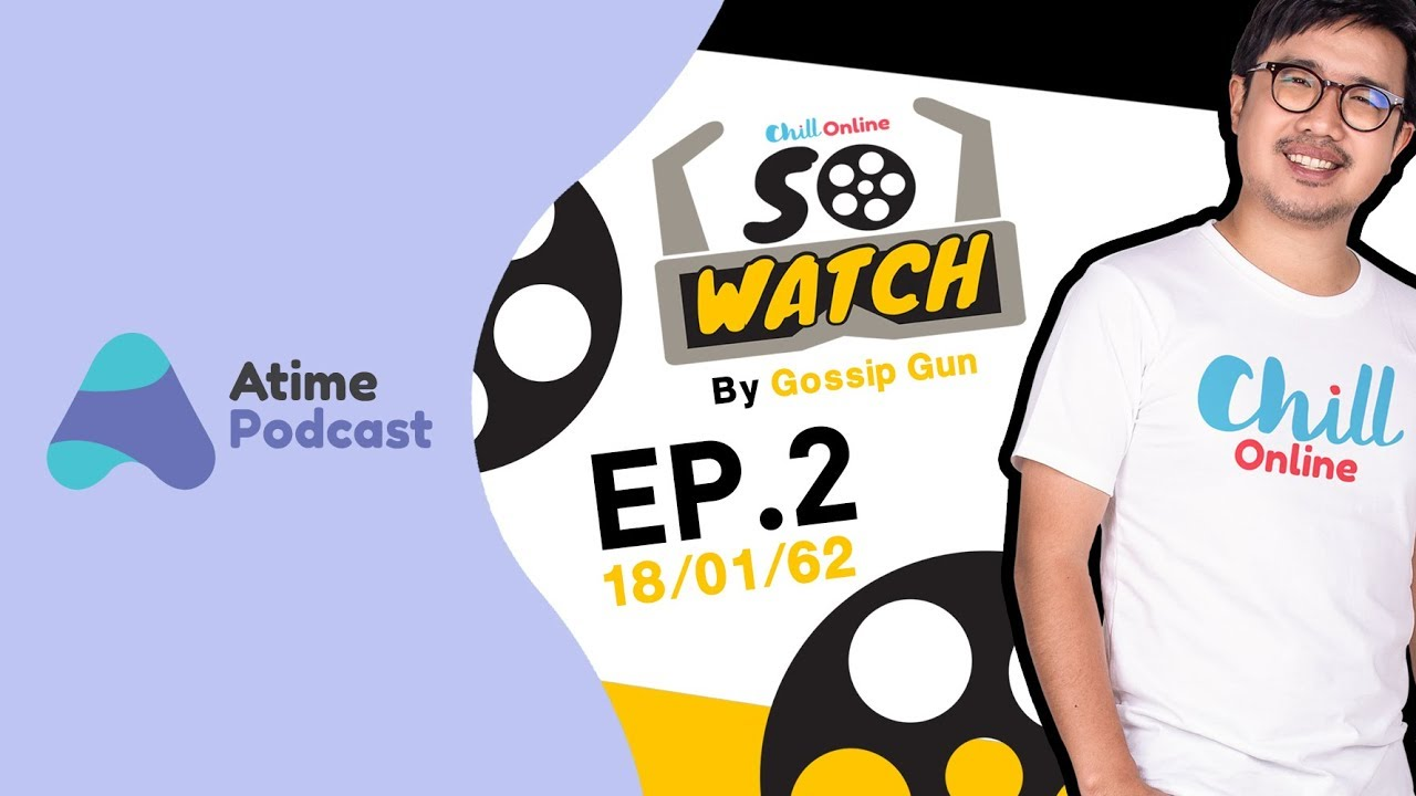 So Watch By Gossip Gun EP.2