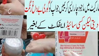 SKIN WHITENING BEST MARKET CREAM TO GET INSTANT WHITENING AND GLOWING SKIN||BEAUTY TIPS