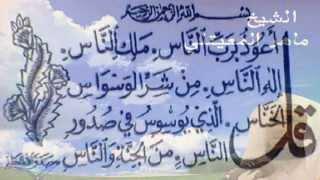 القرآن الكريم كاملاً الشيخ ماهر المعيقلي - سورة الناس - Holy Quran Al - Nas - جودة عالية