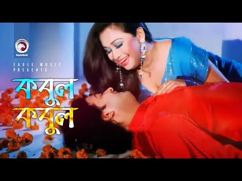 Kobul Kobul | Bangla Movie Song | Shakib Khan, Rumana | Cute Romantic Love