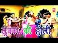 Lukka Ki Holi || Bhabhi Kanha Milegi || भाभी कंहा मिलेगी || Bhupendar Sushil || Rathor Cassette