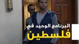 الجامعة الاسلامية غزة