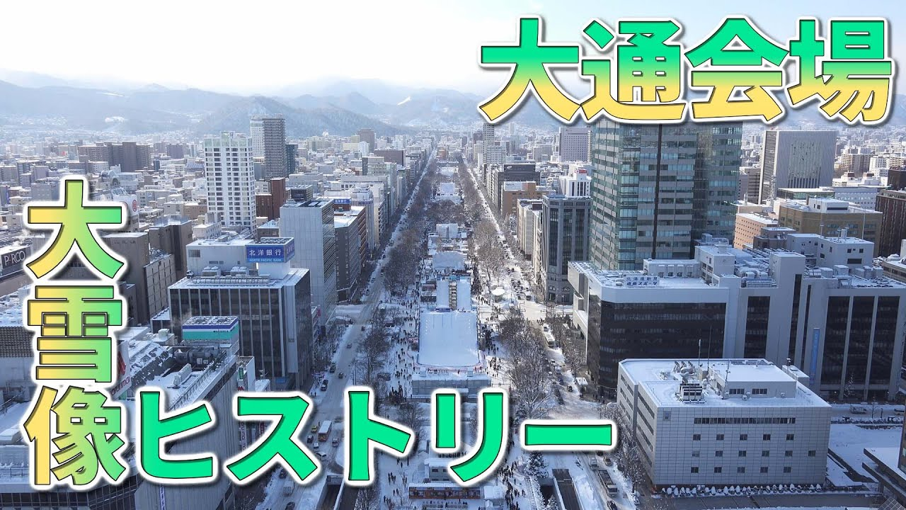 History of Large Snow Sculptures at Odori site (Daytime)