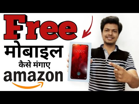 Free mobile from Amazon| Free product | Amazon free products | Tech done