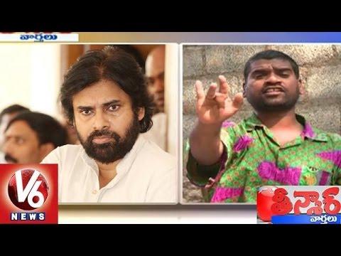 Bithiri Sathi Funny Conversation with Savitri over Pawan Kalyan - Teenmaar News 09 February 2016 11 37 PM