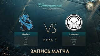 Newbee vs Execration, The International 2017, Групповой Этап, Игра 1