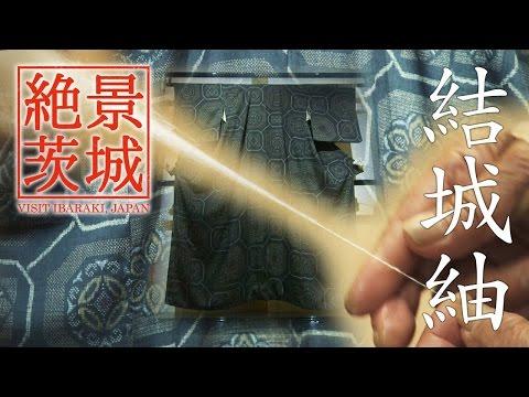 【絶景茨城/ユネスコ無形文化遺産】結城紬|VISIT IBARAKI, JAPAN
