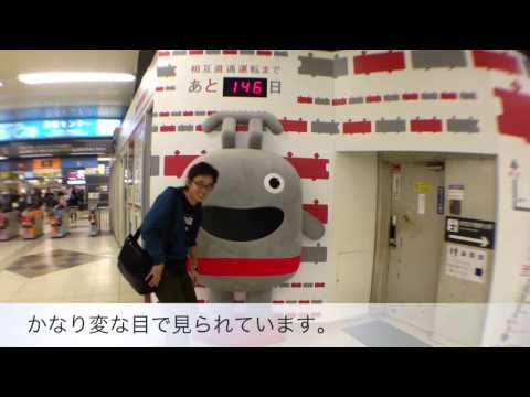 渋谷駅で見つけた謎のゆるキャラ。東京メトロ副都心線〜東急東横 …