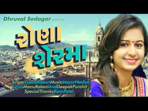 Video Rona Ser Ma (Full Video) | kinjal dave | LATEST GUJARATI SONGS 2017 | RAGHAV DIGITAL download in MP3, 3GP, MP4, WEBM, AVI, FLV January 2017