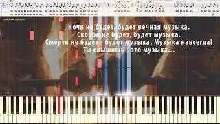 Музыка - Гвердцители Тамара (Ноты и Видеоурок для фортепиано) (piano cover)