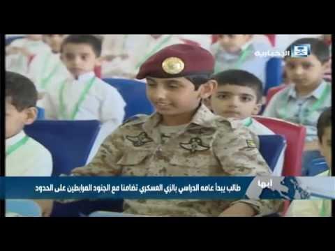 #فيديو ::  طالب يبدأ عامه الدراسي بالزي العسكري
