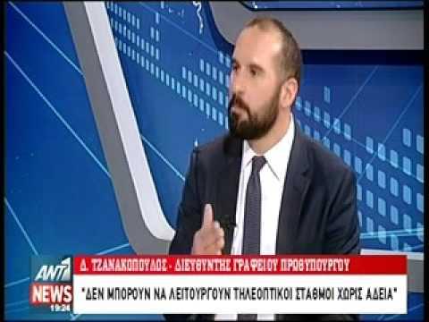 Δ. Τζανακόπουλος: Σταθμός χωρίς άδεια δεν θα μπορεί να εκπέμπει