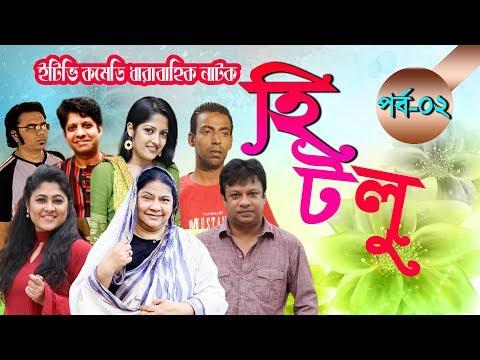 ধারাবাহিক নাটক ''হিটলু'' পর্ব-০২