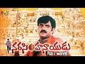 Narasimha Naidu Telugu Full Movie | BalaKrishna, Simran, Preethi Jingyani | Sri Balaji Video