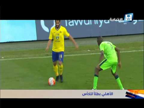 #فيديو :: #الأهلي بطلاً لـ #كأس_الملك