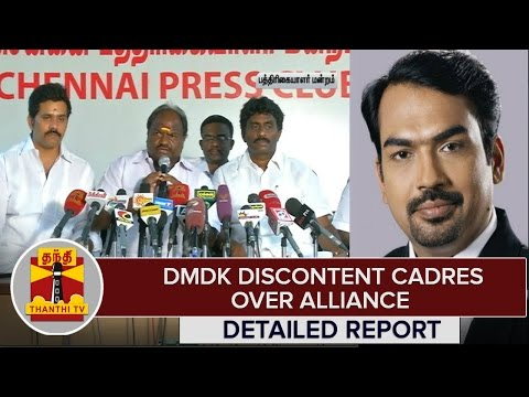 Detailed-Report--DMDK-Discontent-Cadres-Over-Alliance--Thanthi-TV