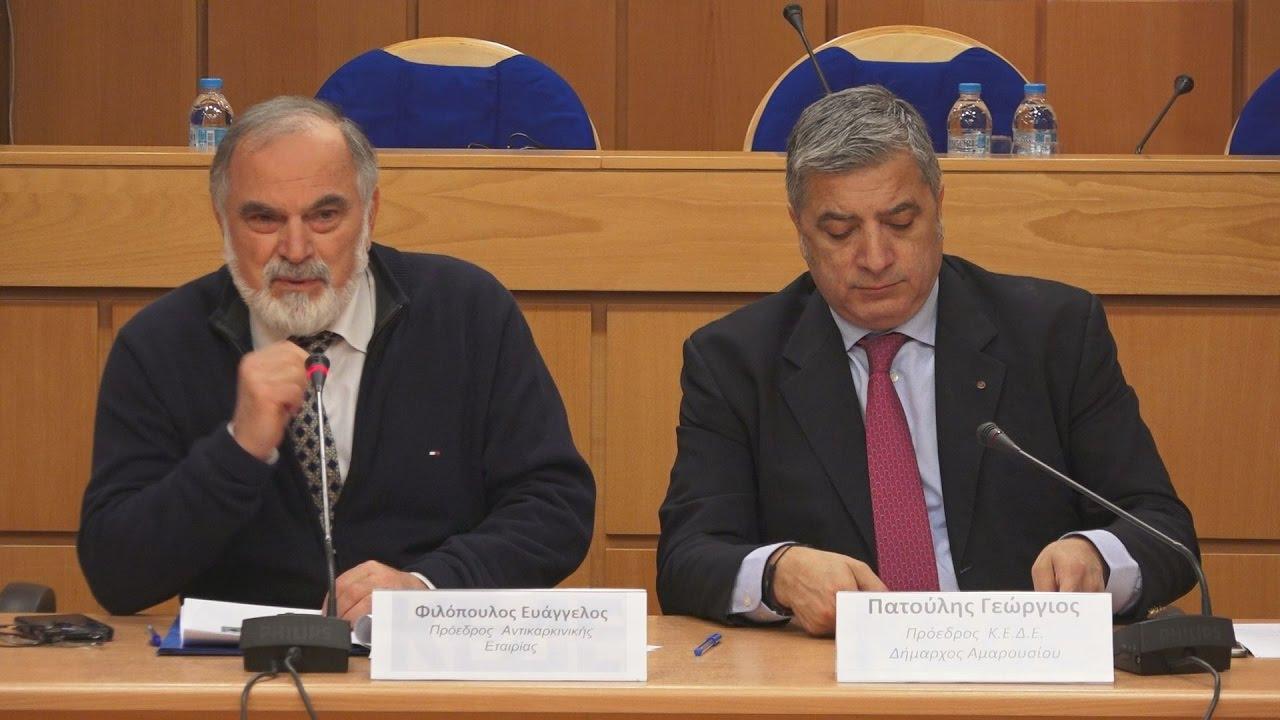 Ο  πρόεδρος της Ελληνικής Αντικαρκινικής Εταιρείας Ε.Φιλόπουλος στην ΚΕΔΕ