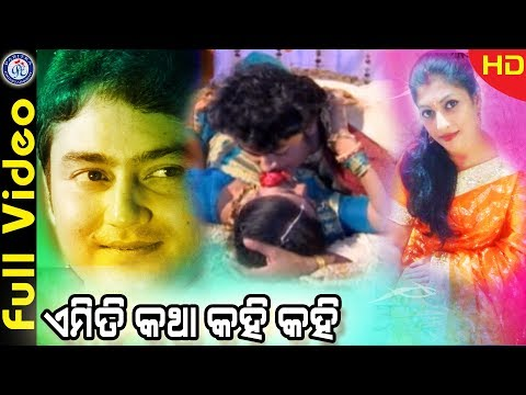 Video Emiti Katha Kahu Kahu - Superhit Modern Odia Song By On Pabitra Entertainment download in MP3, 3GP, MP4, WEBM, AVI, FLV January 2017