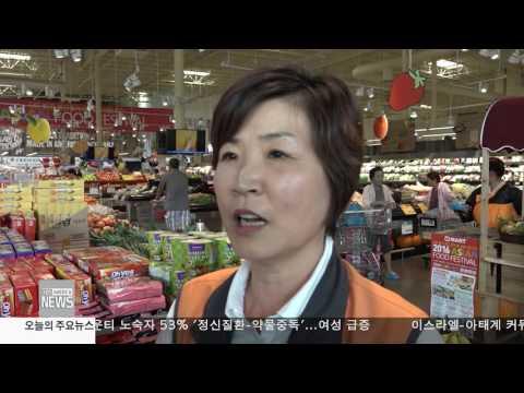한인사회 소식 10.28.16 KBS America News