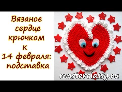 Вязаное сердце крючком к 14 февраля: подставка под чашку. Видео урок