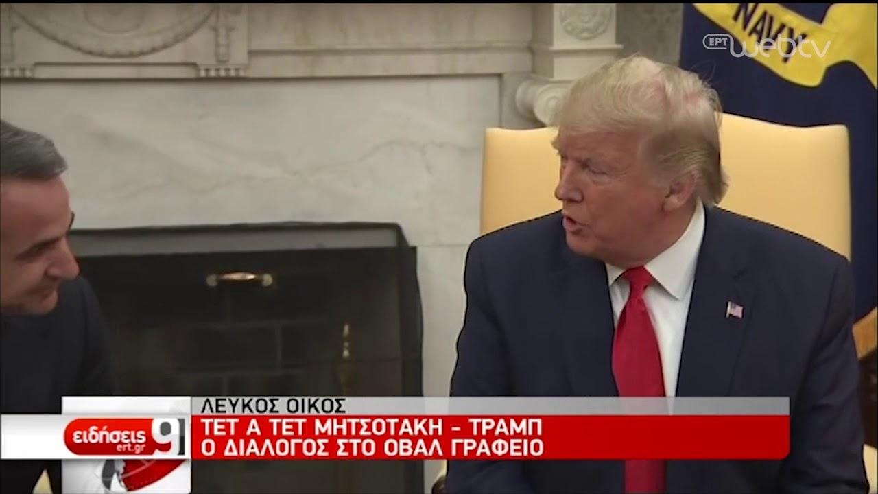 Στον Λευκό Οίκο ο πρωθυπουργός–Τραμπ:Τεράστια επιτυχία η ανάκαμψη της ελλ. οικονομίας|07/01/2020