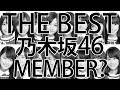 Who are the Best Nogizaka46 members?? Deciding Who My Favorites Are! 1番乃木坂46メンバ