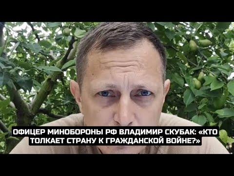 Офицер МО РФ Скубак: «Кто толкает страну к Гражданской войне?»