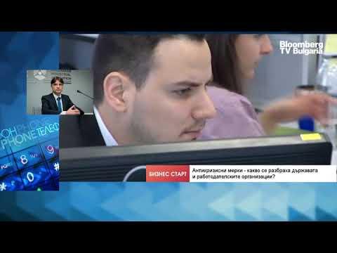 Станислав Попдончев: Основната цел на мерките в подкрепа на бизнеса е да не се допускат съкращения