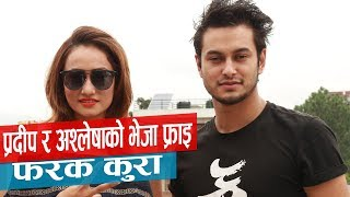 फरक कुरा, प्रदीप र अश्लेषाको भेजा फ्राइ !  PREM GEET 2 Pradeep Khadka, Aaslesha Thakuri Don't forget to like and share with everyone if you liked this video! Medianp Present's, To Watch More; Do Like, Share and Subscribe to Us and send us your Feedback for more Information. medianp.web@gmail.comFor more news and videos Please visit:Websites : http://www.medianp.com/Websites : http://www.medianp.tv/Facebook : https://www.fb.com/medianpwebFacebook : http://www.fb.com/medianptvGoogle + : https://plus.google.com/+themedianptv/Twitter : https://twitter.com/medianptv© Media NP 2017