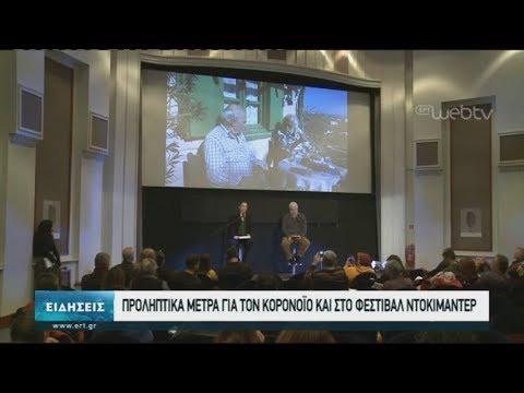 Προληπτικά μέτρα για τον κορονοϊό και στο φεστιβάλ ντοκιμαντέρ | 27/02/2020 | ΕΡΤ