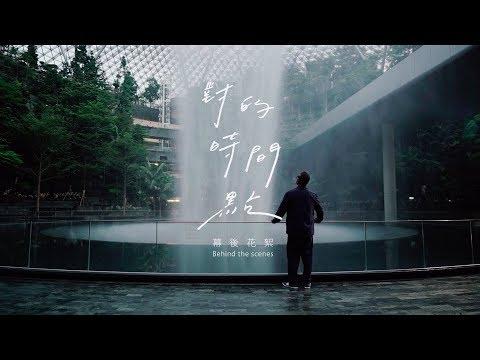 林俊傑 JJ Lin《對的時間點 The Right Time》MV 幕後花絮 Behind The Scenes Part.2