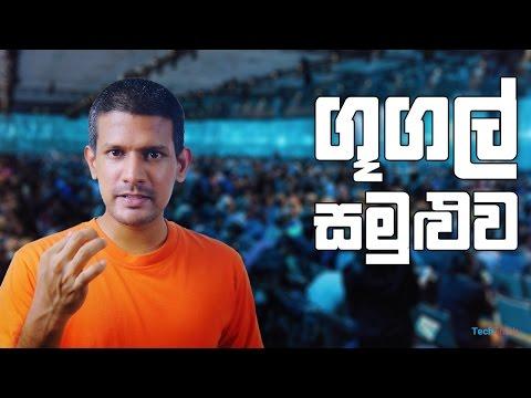 Google IO Extended Sri Lanka