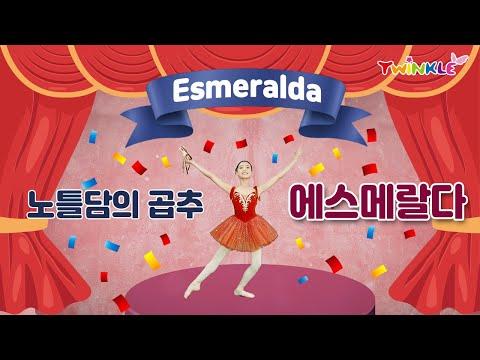 [발레작품]Esmeralda