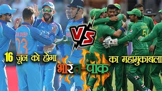 ICC World Cup 2019: India To Face Pakistan On June 16   वनइंडिया हिंदी