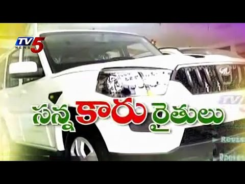 Farmers To Buy Costly Cars Because Of Capital Effect | Tulluru : TV5 News
