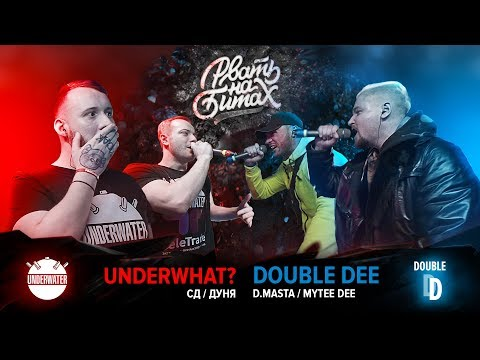 Рвать на битах: UnderWhat? (СД / Дуня) vs. Double Dee (D.Masta / Mytee Dee)