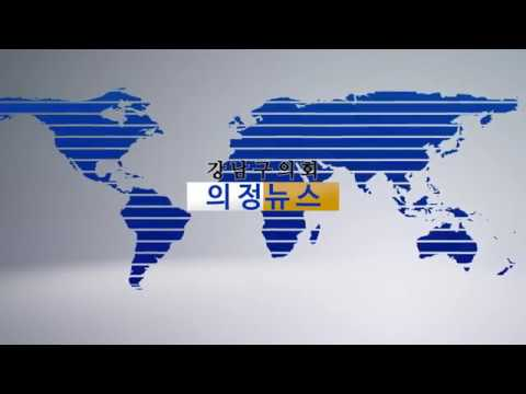 강남구의회 제269회 임시회