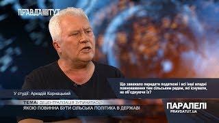 «Паралелі» Аркадій Корнацький: Якою повинна бути сільська політика в державі?