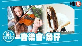 癡電影音樂會-魚仔(邱俐穎、阿虎)